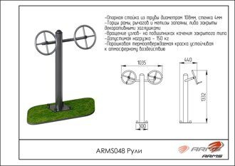 ARMS048 Рули